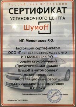 Сертификат установочного центра Шумофф
