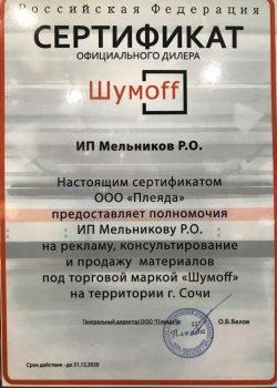 Сертификат официального дилера Шумофф