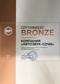 Сертификат партнера StP