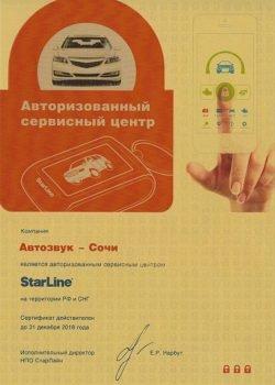 Сертификат StarLine Сочи