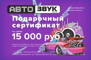 Автозвук Сочи сертификат